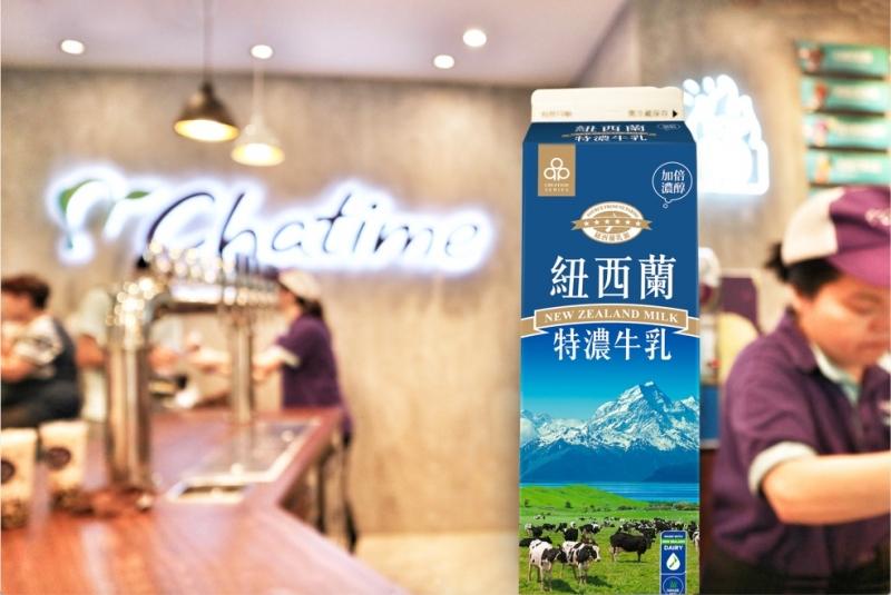 經典珍奶飲品風潮再創新! 紐西蘭特濃牛乳X日出茶太「太極厚茶拿鐵」!