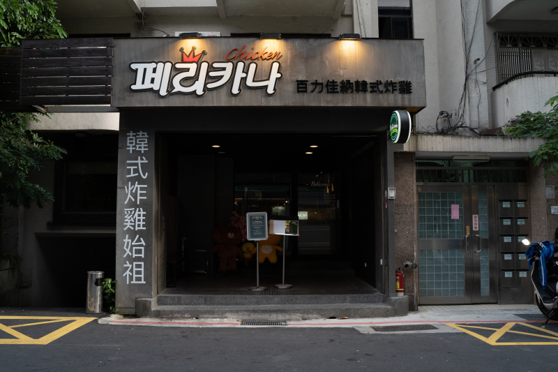 百力佳納韓式炸雞
