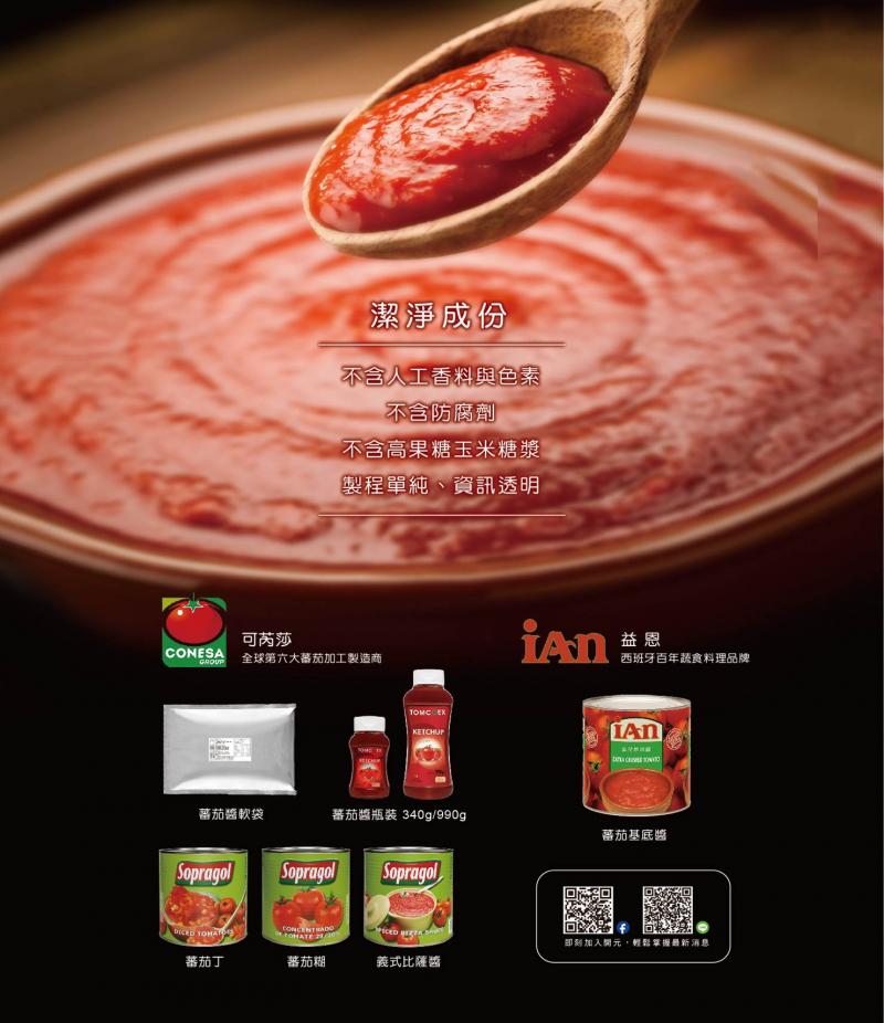 蕃茄加工業產量聞名全球的可芮莎CONESA品牌來台灣了!