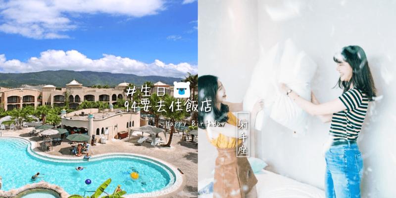 【生日94要在飯店度過】與射手座壽星最合拍的優質住宿飯店!