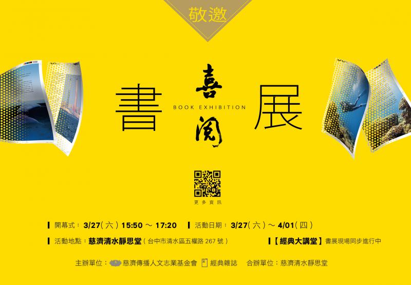 清水人文飘香 2021《喜阅书展》又来了