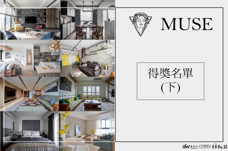 2020 美國Muse Design Awards 台灣獲銀獎品報導(下)