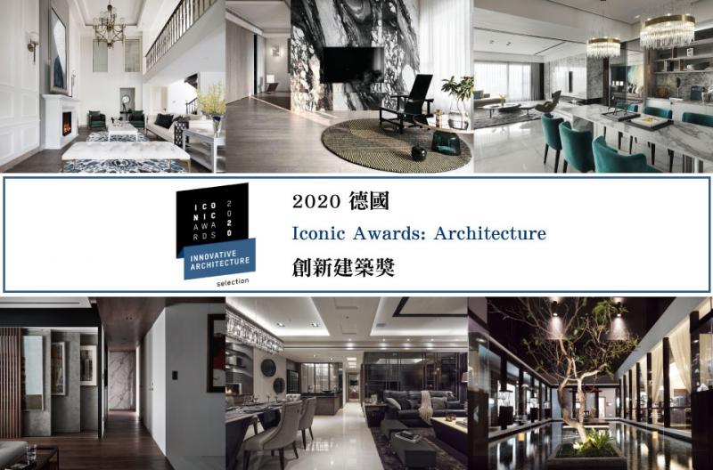 2020德國ICONIC創新建築設計獎台灣戰績非凡!精選獲獎作品第二彈!