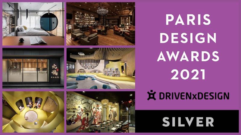 2020 PARIS DESIGN AWARDS 得獎出爐!台灣多項作品榮耀奪得銀獎(上)!