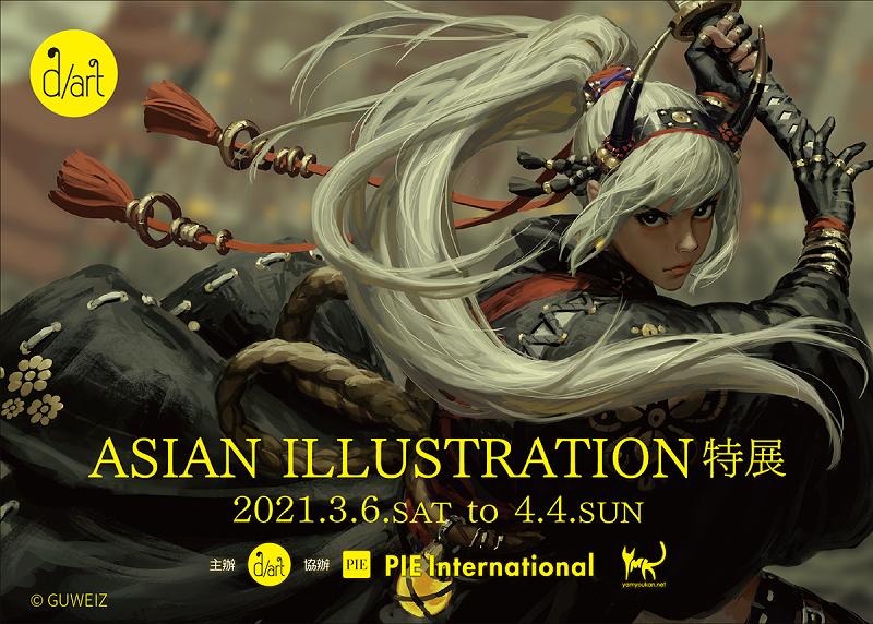 ASIAN ILLUSTRATION特展 集结46位亚洲绘师盛大展开