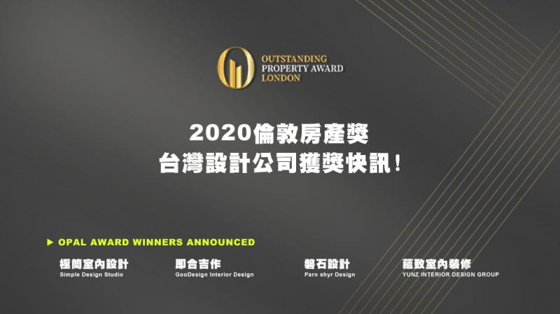 獻禮全球傑出的地產、建築、空間作品!2020 倫敦地產獎獲獎出爐,台灣設計師奪Winner殊榮!