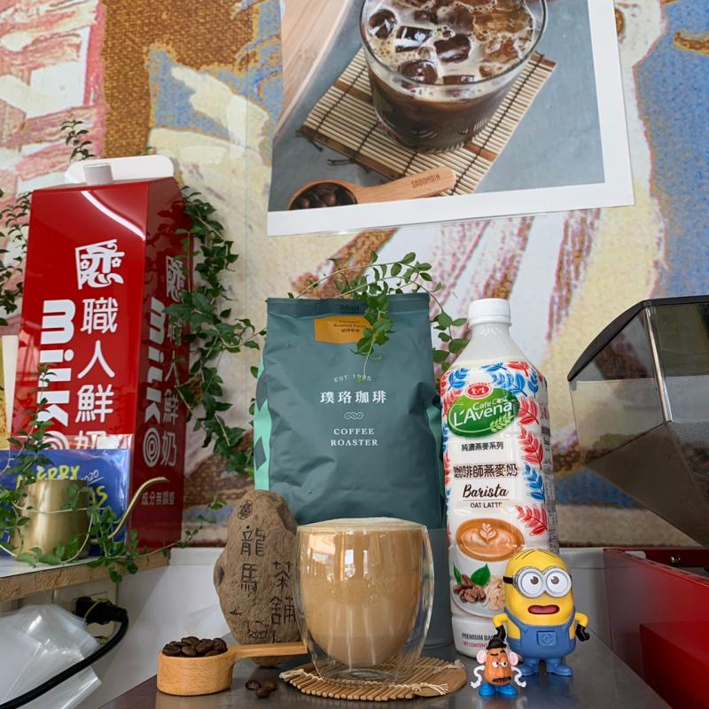 開元美味好夥伴-龍馬茶舖燕麥奶創意調飲~營養又美味