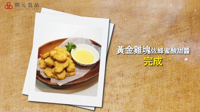 開元食品 您的居家美味好夥伴-黃金雞塊佐蜂蜜酸甜醬
