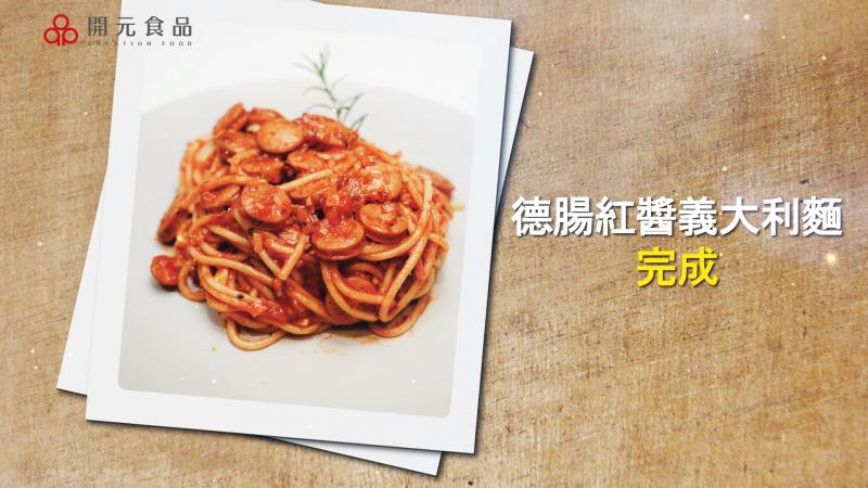 開元食品 您的居家美味好夥伴-德腸紅醬義大利麵