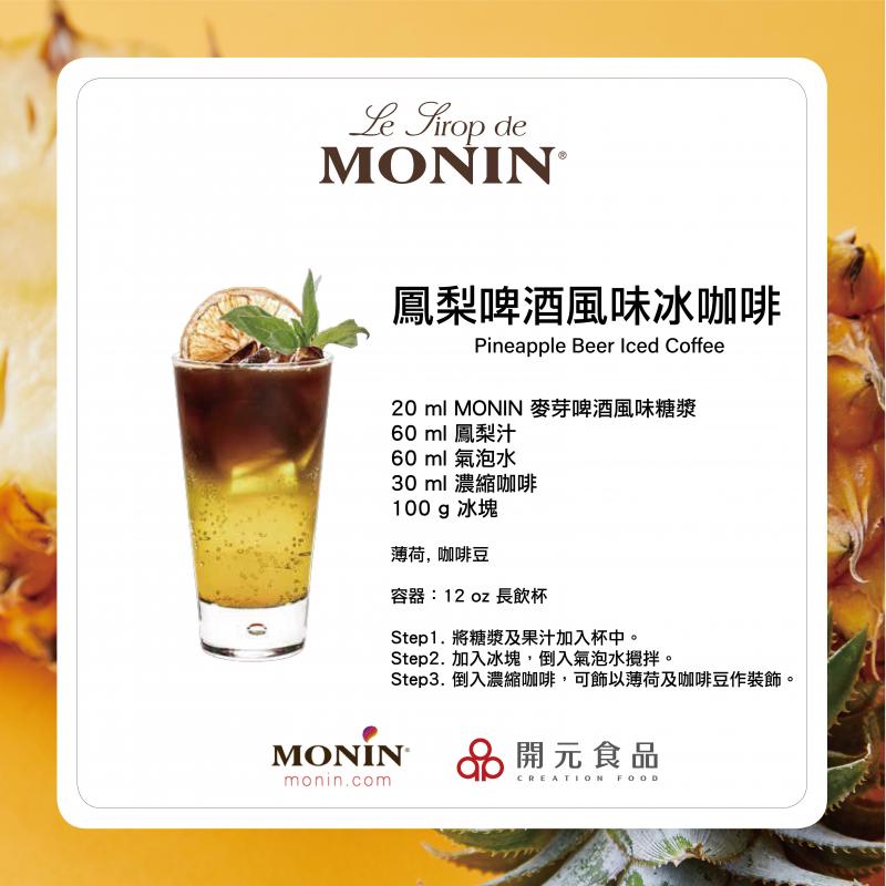 MONIN的世界風 鳳梨啤酒風味冰咖啡