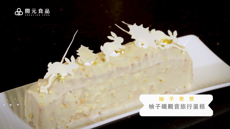 法芙娜的甜點奇想-柚子鐵觀音旅行蛋糕