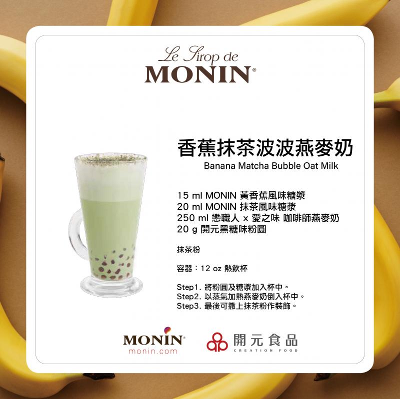 東京奧運開打,MONIN跟你一起加入應援行列!