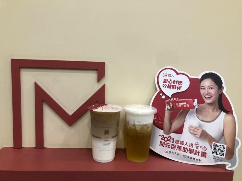 戀職人送愛心 公益夥伴專欄 - 莫二 Moer Tea 烏龍專賣