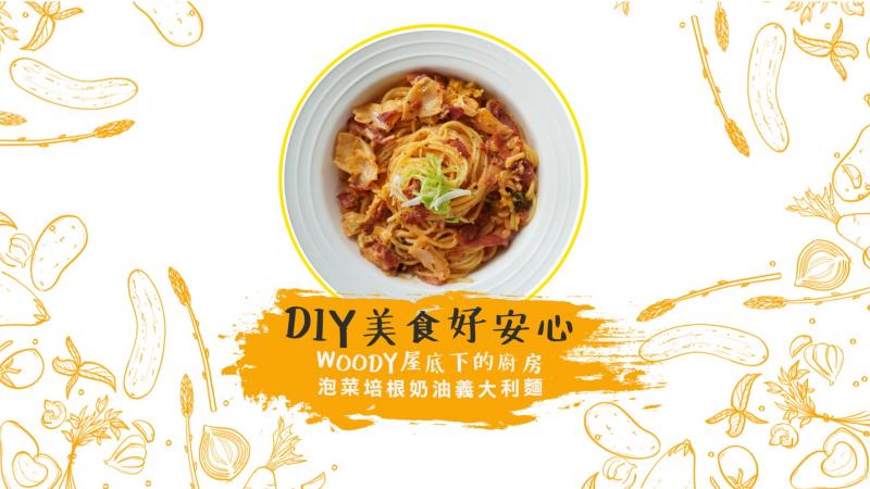 DIY美食好安心-泡菜培根奶油義大利麵