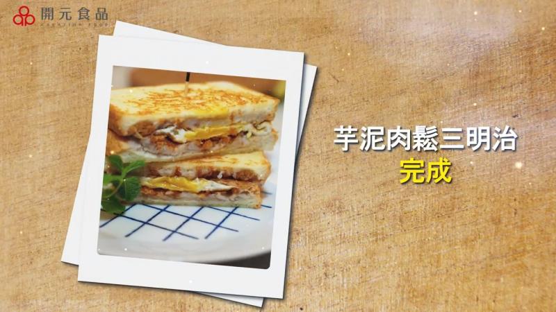 開元食品 您的居家美味好夥伴-芋泥肉鬆三明治
