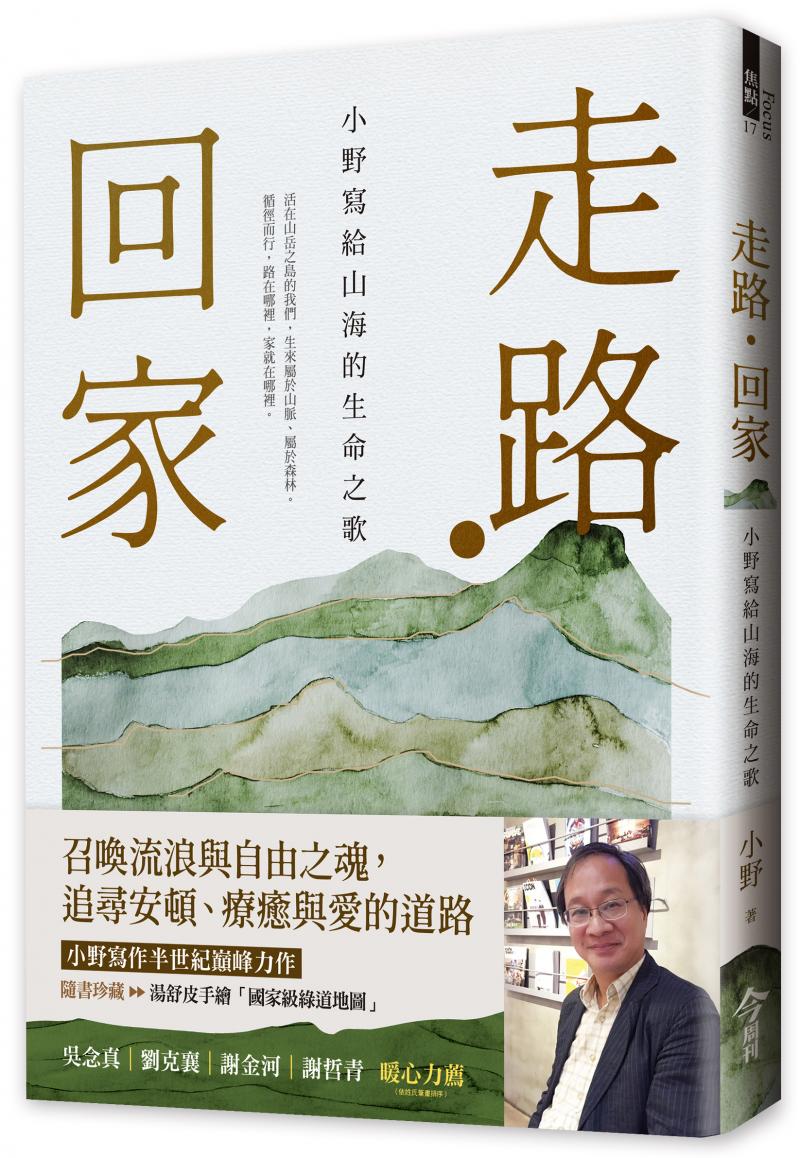 55岁一直走到70岁!小野对家国土地最深情的告白