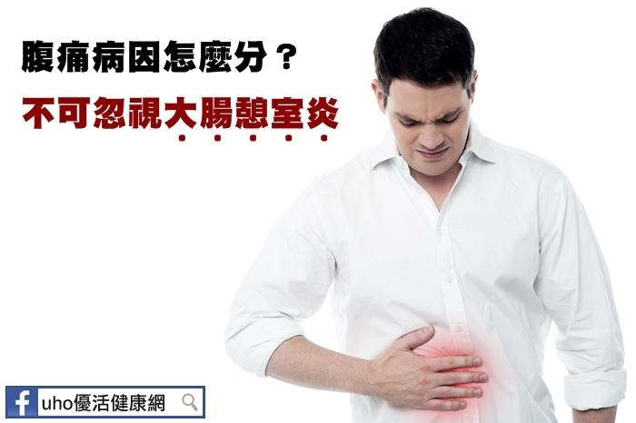 大腸 憩室 炎 原因